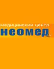Неомед