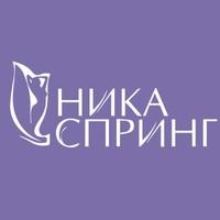 Медицинский центр НИКА СПРИНГ