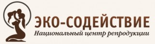 Национальный Центр репродукции  ЭКО-СОДЕЙСТВИЕ