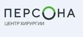 Центр хирургии ПЕРСОНА